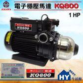 木川泵浦 KQ800 電子穩壓馬達。1HP 靜音加壓機 穩壓機。低噪音