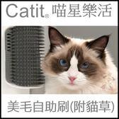 『寵喵樂旗艦店』喵星樂活 CATIT2.0 美毛自助刷(附貓草)