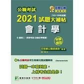 公職考試2021試題大補帖(會計學(含會計學概要))(103~109年試題)(申