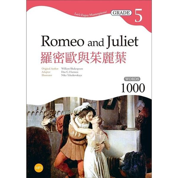 羅密歐與茱麗葉Romeo and Juliet【Grade 5經典文學讀本】二版