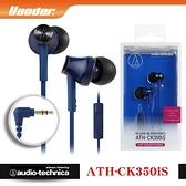 預購【曜德 送硬殼收納盒】鐵三角 ATH-CK350iS 藍 耳道式耳機 智慧型手機專用 免持通話