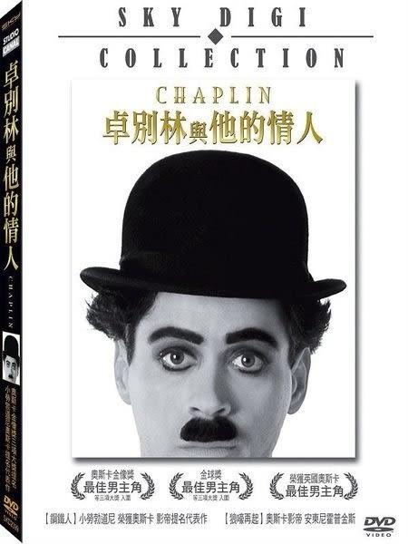 卓別林與他的情人 DVD  (購潮8)