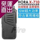 HORA X-710 UHF 免執照 無線電對講機 台灣製造 軍用規格 6W大功率 X710【免運直出】