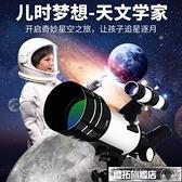 望遠鏡 天文望遠鏡專業觀星深空高倍高清太空兒童小學生入門級10000倍