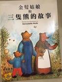 (二手書)金髮姑娘和三隻熊的故事 = Goldilocks and the three bears