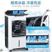 冷空調 移動空調扇家用制冷小空調單冷型迷你水冷風扇工業商用冷風機 第六空間 MKS