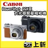 贈32G全配《台南-上新》Canon PowerShot G9XM2 Mark II 公司貨 G9X M2