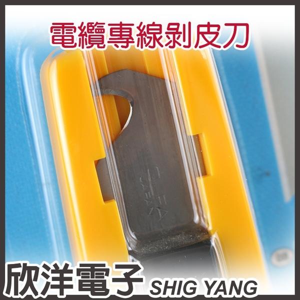 OLFA 新型專利電纜線剝皮刀(SK-3)