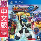 PS4 麥提9號(中文版)
