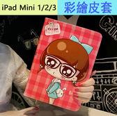 蘋果 iPad Mini 1 2 3 平板皮套 卡通 智能休眠 硅膠內殼 手機支架 ipad mini2保護套 ipad mini3平板保護殼