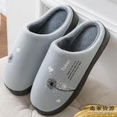 棉拖鞋男家用室內軟底保暖防滑毛拖鞋女【毒家貨源】