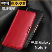 舍得系列 三星 Galaxy Note 9 真皮皮套 防摔 自動吸附 支架 插卡 三星 Note 9 全包邊 軟殼 保護套