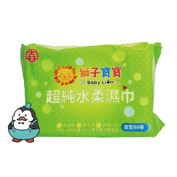 獅子寶寶 超純水柔濕巾 厚型80抽 / 濕紙巾 濕巾 純水 柔濕巾
