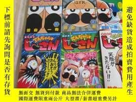 二手書博民逛書店日文原版漫畫罕見絕體絕命でんざゃらすじーさん 1、2、6、13、