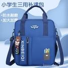 兒童書包手提袋多用補習袋課外輔導單肩斜挎雙肩背包小學生作業袋 全館新品85折