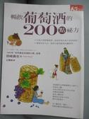 【書寶二手書T9/收藏_GHI】暢飲葡萄酒的200點祕方_田崎真也