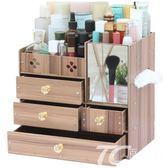 藍格子 化妝品收納盒 桌面收納盒 木制抽屜式梳妝臺化妝盒 置物架