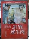 挖寶二手片-0B03-523-正版DVD-華語【紅酒燉牛肉】-白歆惠 鐘承翰 張永智 嚴藝文(直購價)