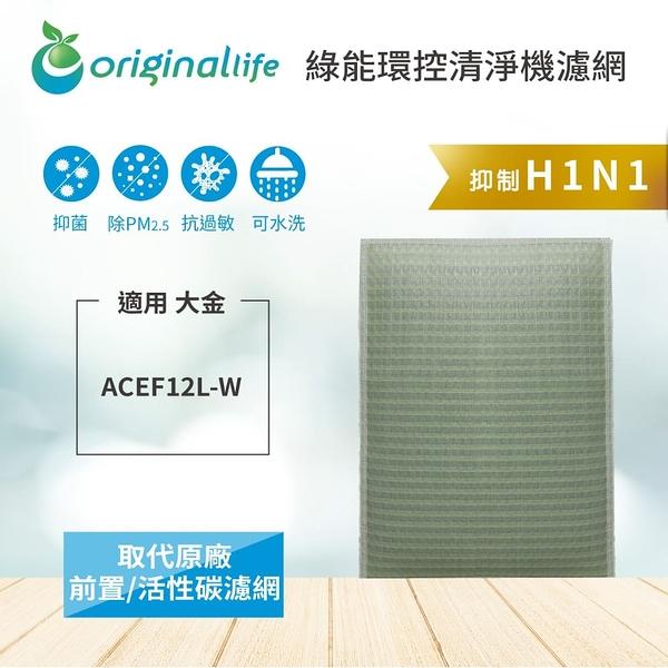 大金 ACEF12L-W【Original life】空氣清淨機濾網 長效可水洗