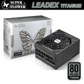 【免運費】Super Flower 振華 Leadex 鈦金牌 850W 電源供應器 / 94+Titanium+全模組 / 5年保固 (SF-850F14HT)