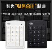 筆記本電腦數字鍵盤 外接迷你小鍵盤 超薄免切換USB財務會計  汪喵百貨