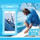 NISDA 漂浮氣囊款 6吋以下手機防水袋(最高防水等級IPX8)