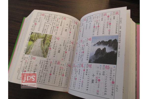 [世一] 彩色新編國語辭典(25K)