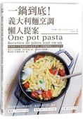 一鍋到底!義大利麵烹調懶人提案:經典醬汁&異國調味&蔬食拌炒,20種麵體變化30