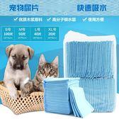 寵物加厚狗尿片40/50/100片貓狗尿墊尿布尿不濕萬貝貝特惠免運