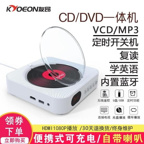 壁掛式CD機播放器DVD影碟機家用高清便攜胎教英語學習cd機隨身聽cd播放機復讀機【快速出貨】