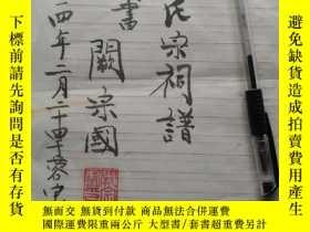 二手書博民逛書店罕見周姓氏宗祠譜(手稿本史料)Y15392