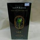 台灣綠源寶 百信度明日葉茶包(2.5g*40包/盒) 一盒