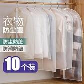 【5個裝】衣服防塵罩掛衣袋家用衣柜衣物收納袋【極簡生活】
