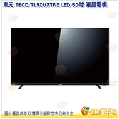 含視訊盒 只配送 不含安裝 東元 TECO TL50U7TRE LED 50吋 液晶電視 液晶顯示 4K智慧聯網