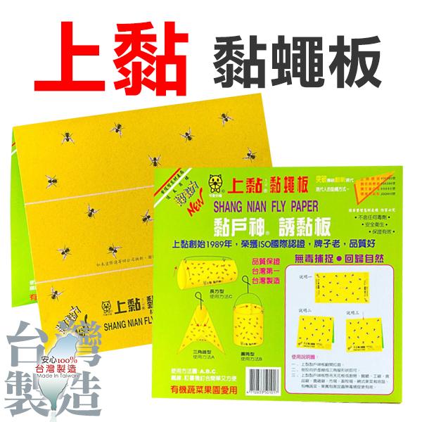 台灣製造 上黏 黏蠅板  5張入/包 黏蒼蠅 黏果蠅【PQ 美妝】