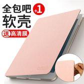 新款iPad保護套air2硅膠2017蘋果平板電腦9.7英寸超薄a1822殼 衣櫥の秘密