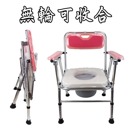 便器椅 便盆倚 鋁合金 可收合 富士康 FZK4527