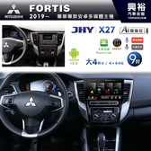 【JHY】2019~年三菱LANCER FORTIS專用9吋螢幕X27系列安卓機*Phone Link*大4核心4+64