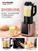 豆漿機家用加熱多功能小型全自動輔食料理養生機免過濾