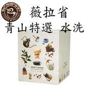 【CoffeeBreaks】哥倫比亞 薇拉省 青山特選 水洗手沖包(10gx10包入)