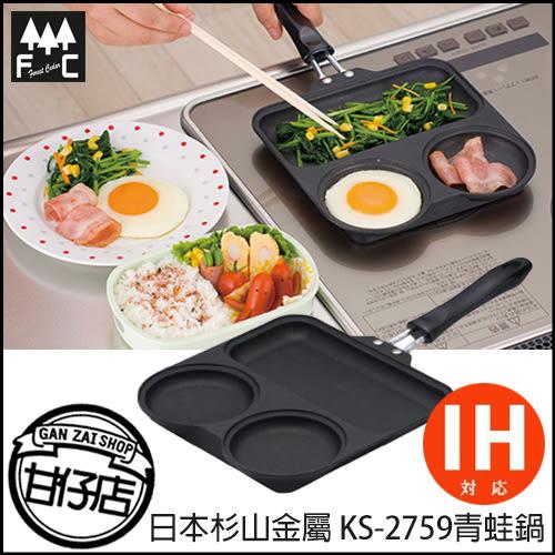 日本 杉山金屬 KS-2759 青蛙鍋 不沾鍋 平底鍋 鬆餅 烤盤 煎蛋 炒菜 料理 親子 甘仔店3C配件