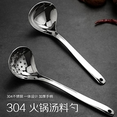 304不銹鋼漏勺湯勺2件套家用大勺子火鍋勺掛鉤大頭圓勺盛湯勺湯殼