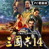 PC 三國志 14《中文版》 - 序號下載版