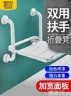 扶手 浴室折疊座椅衛生間老人安全防滑壁掛凳無障礙扶手洗澡凳子 MKS韓菲兒