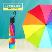 折傘彩虹傘 定制廣告傘 禮品傘定做可印字印logo 【好康八八折】