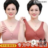 【2件裝】媽媽內衣女無鋼圈文胸背心式前扣全純棉大碼胸罩薄款【君來佳選】