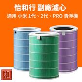 【怡和行】紫色抗菌版 小米空氣清淨機副廠濾心 適用小米1代、2代、PRO