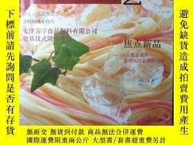 二手書博民逛書店天津期刊創刊號罕見味藝Y15479 出版2009