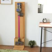 Dyson無線手持式吸塵器掛架(不含吸塵器)  L0010原木