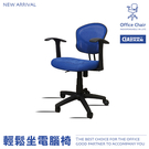 辦公椅 藍色 透氣座墊網布 電腦椅 書桌椅 可升降仰躺旋轉【空間特工】